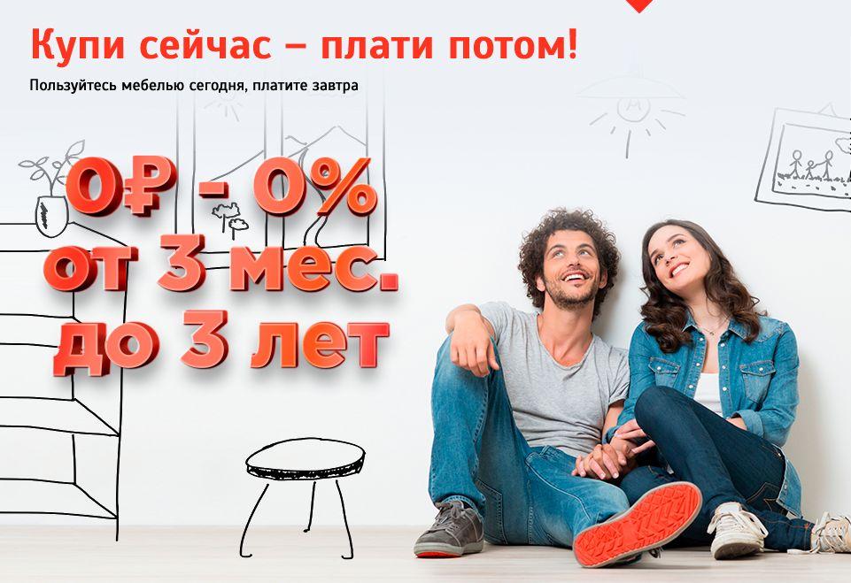 купить мебель в кредит спб обеспечения возврата кредита