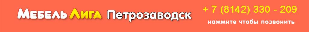 Мебель-Лига Петрозаводск