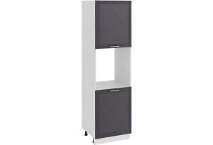 Шкаф-пенал под бытовую технику с двумя дверями «Ольга» (Белый/Графит)