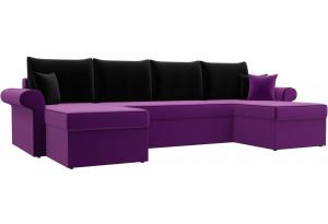 П-образный диван Милфорд Фиолетовый/Черный (Микровельвет)