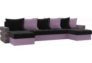 П-образный диван Венеция Черный/Сиреневый (Микровельвет)