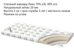 Наматрасник Latex Premium 160x200