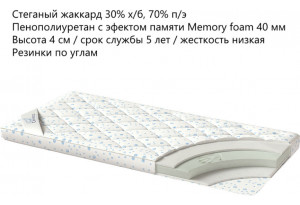 Наматрасник Memory 160x200